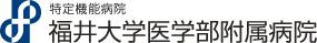 福井大学医学部附属病院